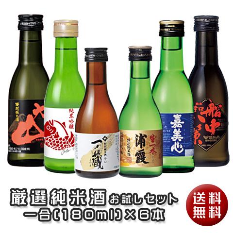 日本酒180ml6本セット