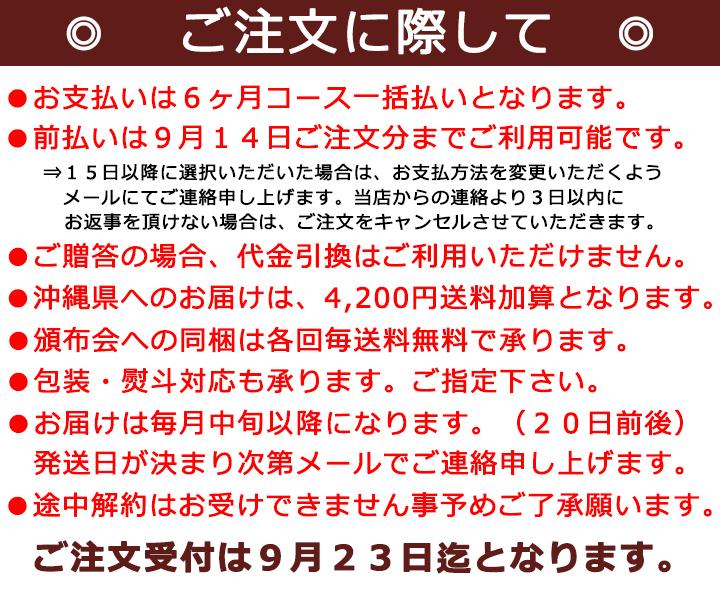 日本名門酒会秋冬の日本酒頒布会ご注文時の留意事項