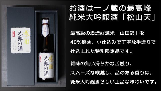 2018年父の日オリジナル名入れラベルは一ノ蔵純米大吟醸「松山天(しょうざんてん)」