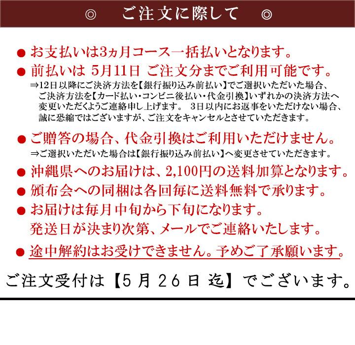 日本名門酒会2019年夏の日本酒頒布会ご注文時の留意事項