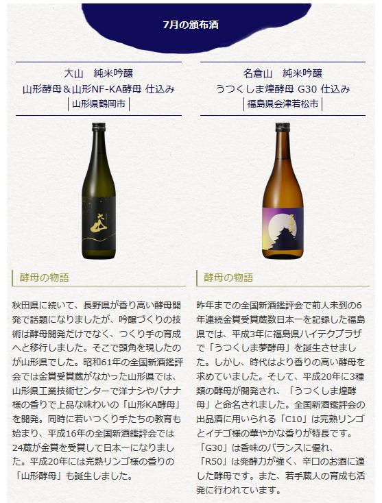 日本名門酒会頒布会2019年夏7月