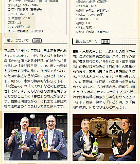 日本名門酒会頒布会2020年秋冬コース3月酒