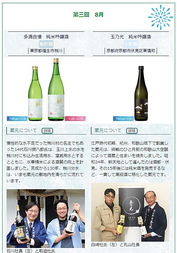 日本名門酒会頒布会2020年夏8月
