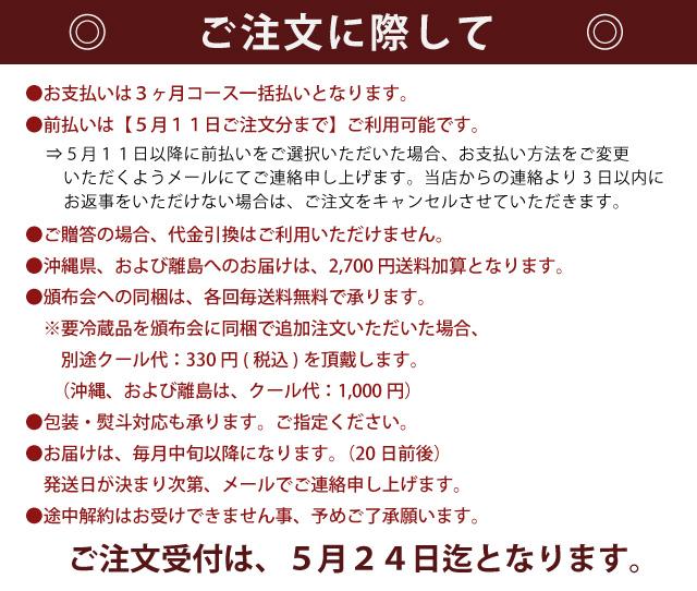 日本名門酒会2020年夏の日本酒頒布会ご注文時の留意事項