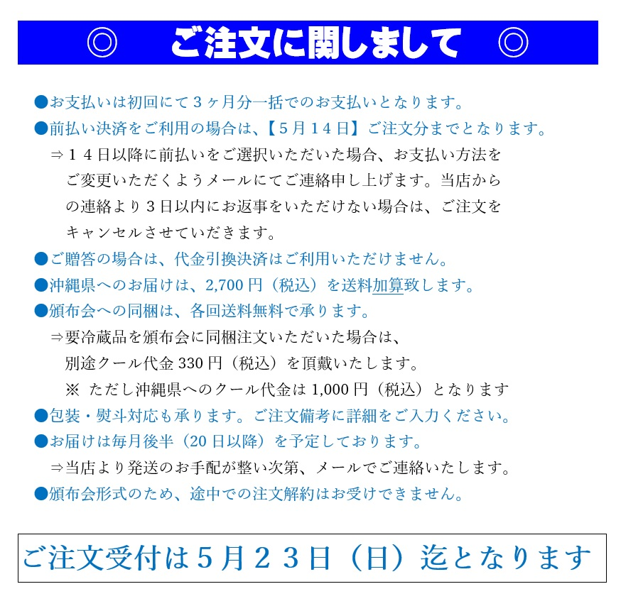 日本名門酒会2021年夏の日本酒頒布会ご注文時の留意事項