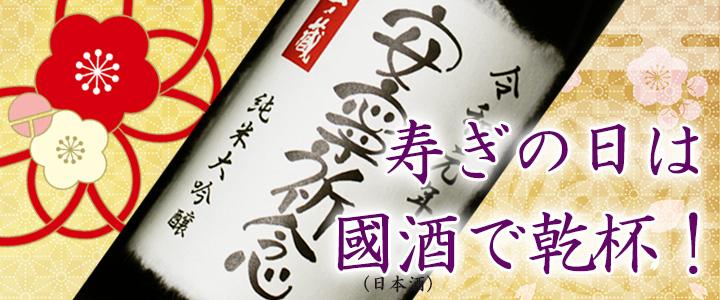 「安寧祈念純米大吟醸」迎える寿ぎの日國酒で乾杯