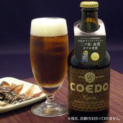 コエドビール プレミアムビール「伽羅」 333ml