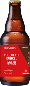 チョコレート・デュンケル