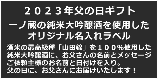 2019年父の日オリジナル名入れラベル純米大吟醸(A)