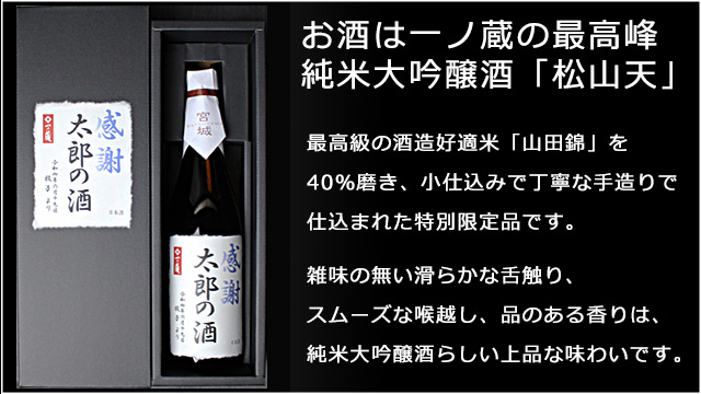 2019年父の日オリジナル名入れラベルは一ノ蔵純米大吟醸「松山天(しょうざんてん)」