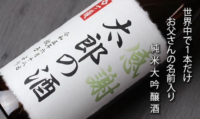 【2019年父の日】一ノ蔵オリジナル名入れラベル純米大吟醸