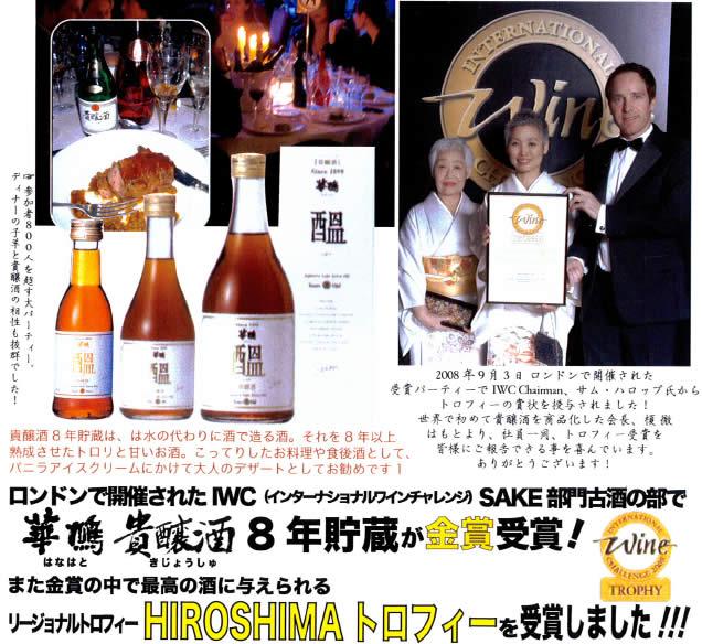 華鳩 貴醸酒8年熟成「しおり」。インターナショナルワインチャレンジ(IWC)SAKE部門古酒の部で金賞受賞