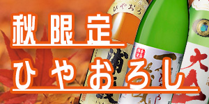 2018年秋限定ひやおろし特集