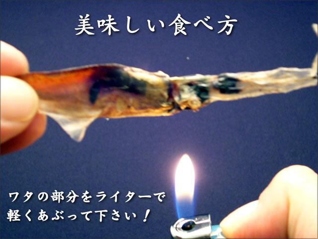 富山県魚津漁港の浜浦水産のホタルイカ素干し