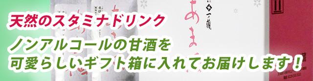 【送料無料】一ノ蔵ノンアルコール甘酒ギフト12個入り