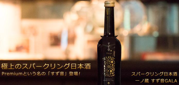 スパークリング日本酒一ノ蔵すず音GALA375ml