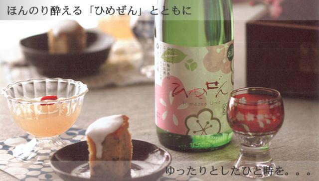 【低アルコール日本酒】一ノ蔵ひめぜん720ml3本セット