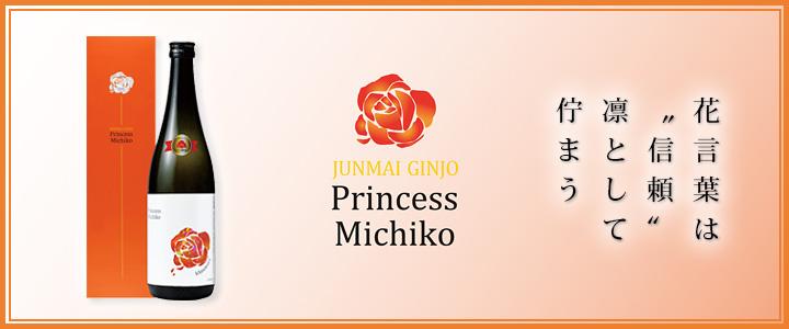一ノ蔵 純米吟醸 プリンセス・ミチコ