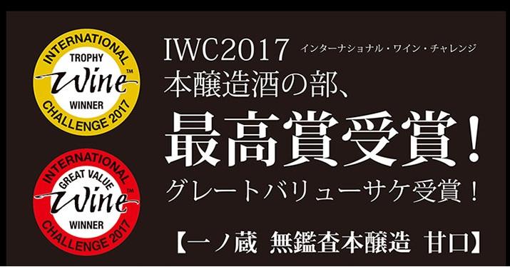2017IWCトロフィー受賞