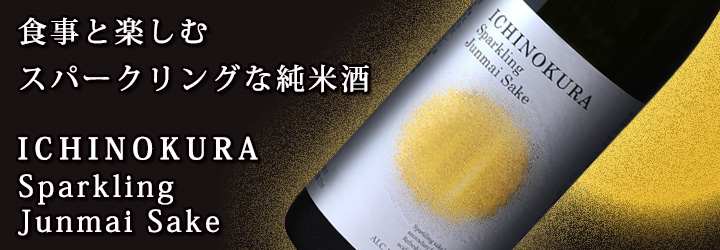 一ノ蔵スパークリング純米酒