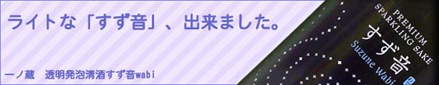 【IWC2018最高賞トロフィー受賞】一ノ蔵透明発泡清酒すず音Wabi(わび)
