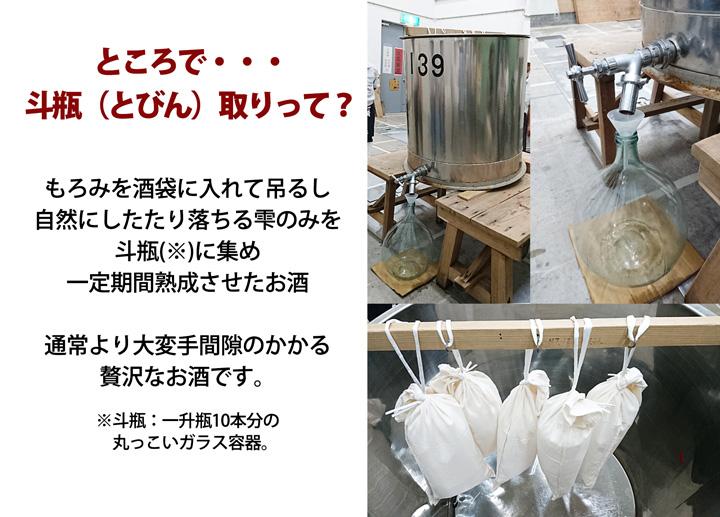 一ノ蔵 斗瓶取り純米大吟醸 笙鼓