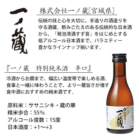 一ノ蔵特別純米酒辛口180ml【セット用紹介文】
