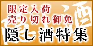 日本名門酒会 隠し酒特集