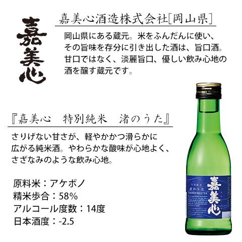 嘉美心特別純米渚のうた180ml【セット用紹介文】