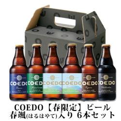 コエドビール春颯入り6本セット