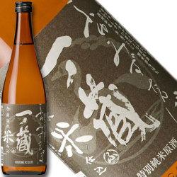 一ノ蔵 ふゆみずたんぼ特別純米原酒  720ml