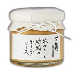 一ノ蔵蔵元謹製米みそと酒粕のディップソース