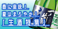 夏の生酒/夏涼酒特集