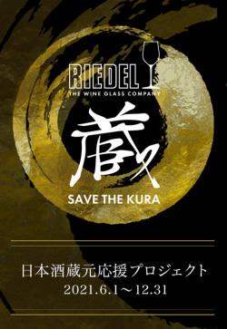 リーデル「日本酒蔵元応援プロジェクト」