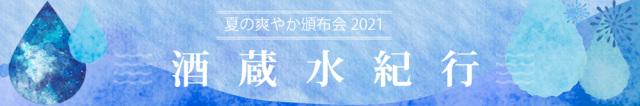 2021日本名門酒会夏の頒布会