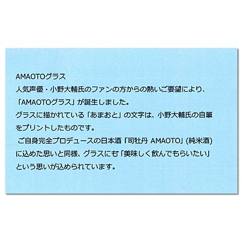 司牡丹純米酒AMAOTOグラスセット(しおり)