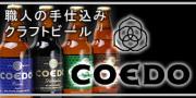 コエドビール(クラフトビール)特集