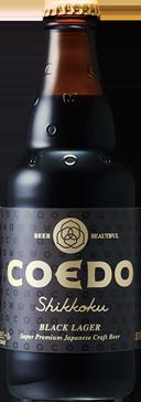 コエドビール漆黒