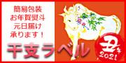 2019年干支ラベルセット(亥:いのしし)