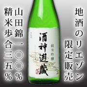 一ノ蔵 純米吟醸 酒神遊蔵バナー