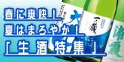 春夏の生酒特集