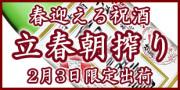平成31年(2019年)2月4日出荷「一ノ蔵 特別純米生原酒立春朝搾り」