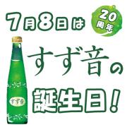 一ノ蔵発泡清酒すず音は今年で20周年!7月8日はすず音の誕生日です。