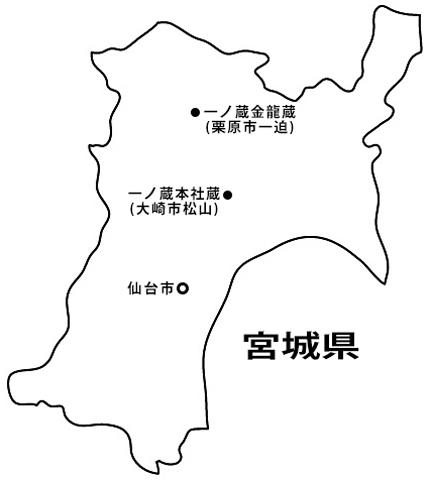 一ノ蔵本社蔵&金龍蔵地図
