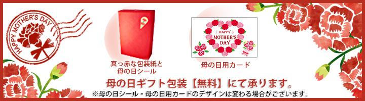 2020年5月10日母の日ギフト包装について