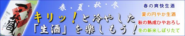 【日本酒通販店:地酒のリエゾン】限定の生酒特集