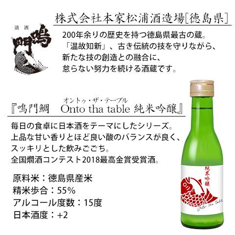鳴門鯛オントゥザテーブル純米吟醸180ml【セット用紹介文】