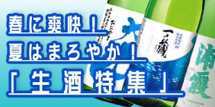 2017年春夏の日本名門酒会生酒特集