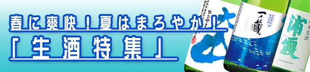 日本名門酒会夏の生酒特集