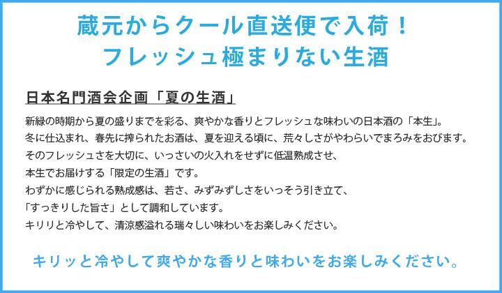 日本名門酒会企画「夏の生酒」